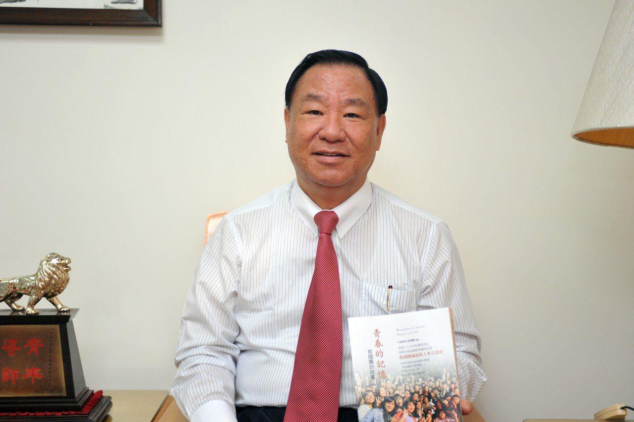 救國團主任葛永光說,救國團是超過半數以上台灣民眾的青春回憶,出版《救國團的故事》...