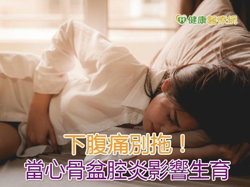 下腹痛別拖! 當心骨盆腔炎影響生育