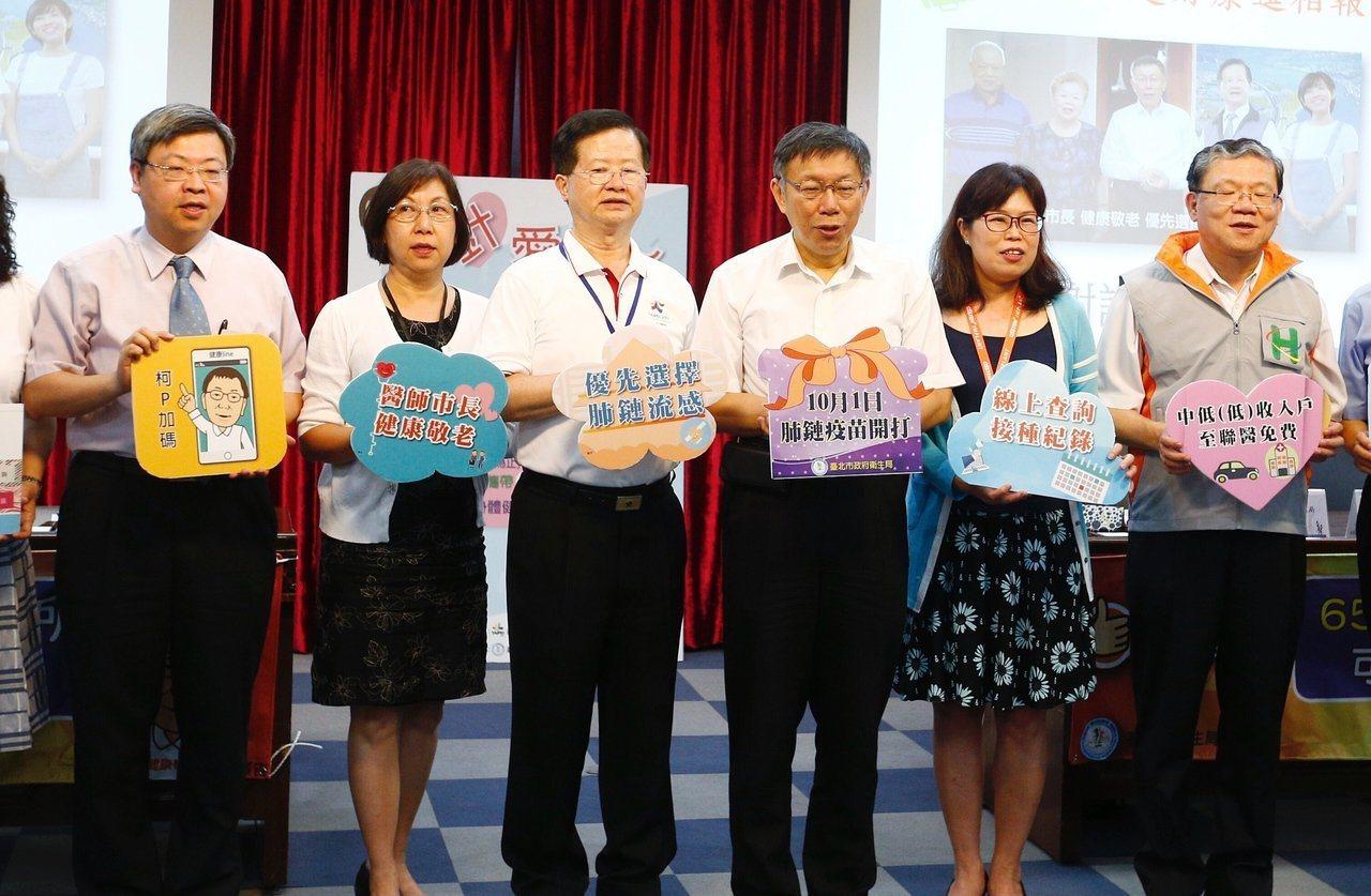 北市免費健檢,但議員批評僅9%長者受檢,欠缺宣傳。圖為台北市長柯文哲(右3)出席...