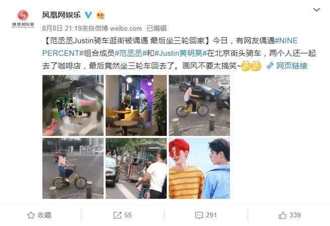 范丞丞被發現在北京出沒。圖/摘自微博