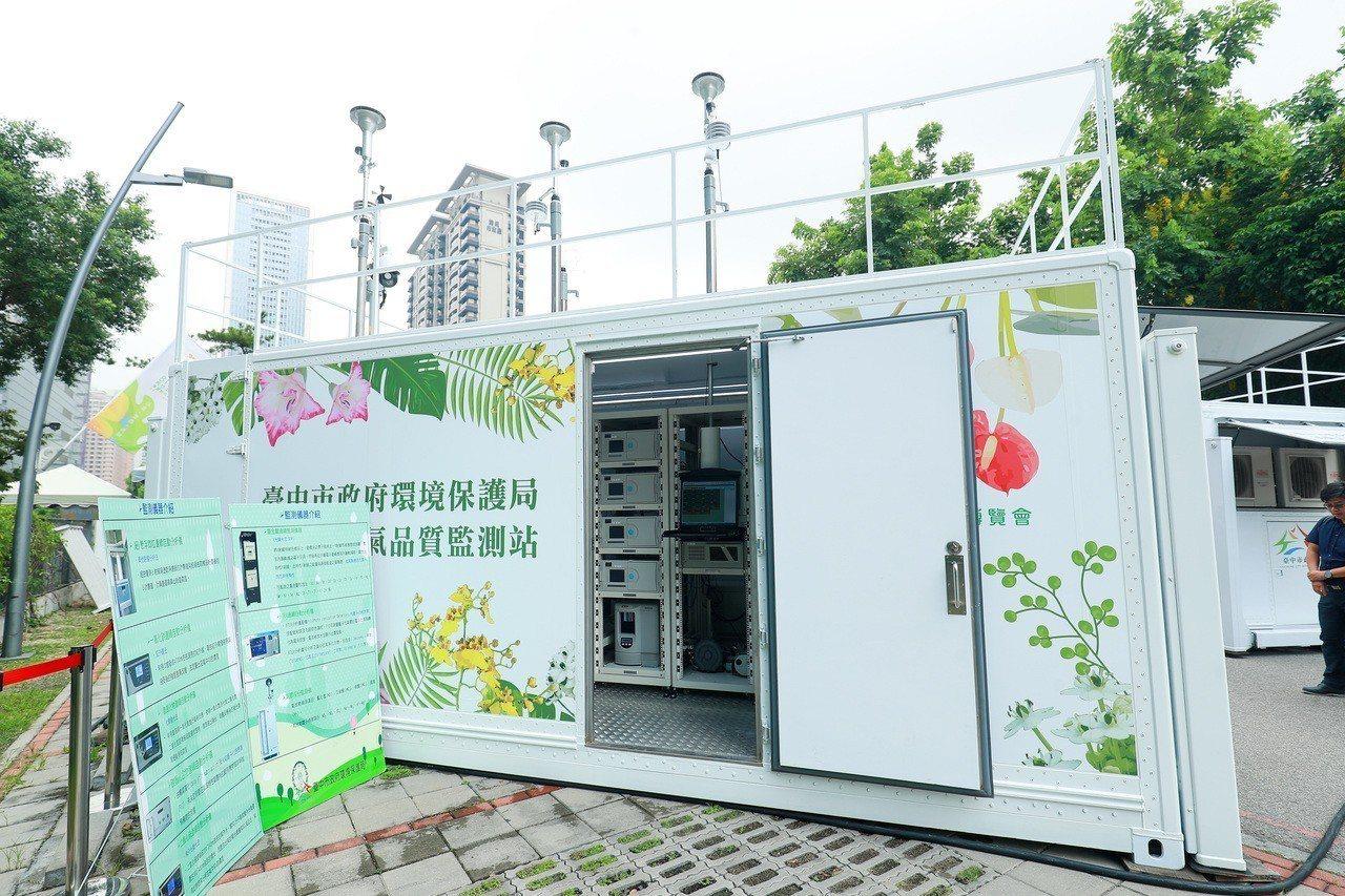 4座移動式監測站打造外觀設計,結合2018台中世界花卉博覽會「花現GNP」主題精...