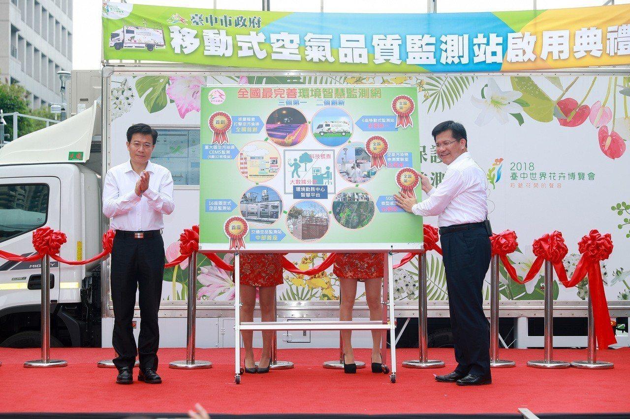 台中市新購4座移動式空氣品質監測站啟用,市長林佳龍說,這是打造「全國最完善智慧環...