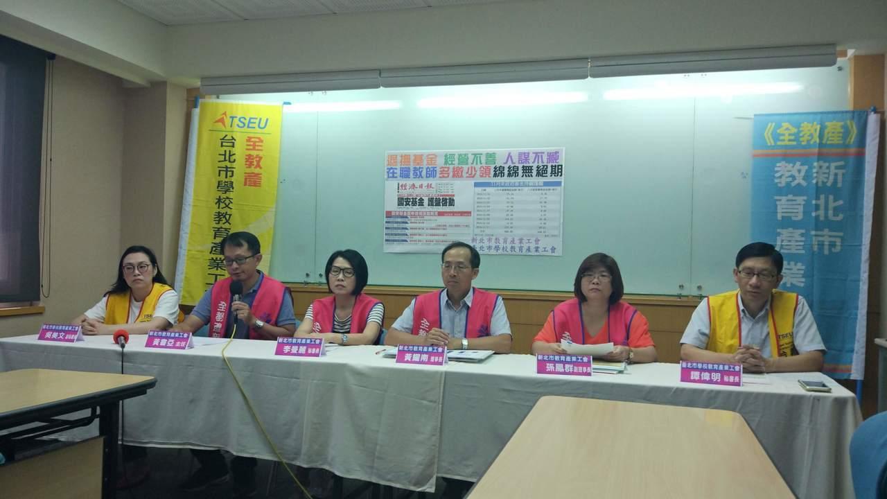 台北市與新北市教育產業工會今召開記者會,要求政府應改變公教退撫基金的運作模式。記...