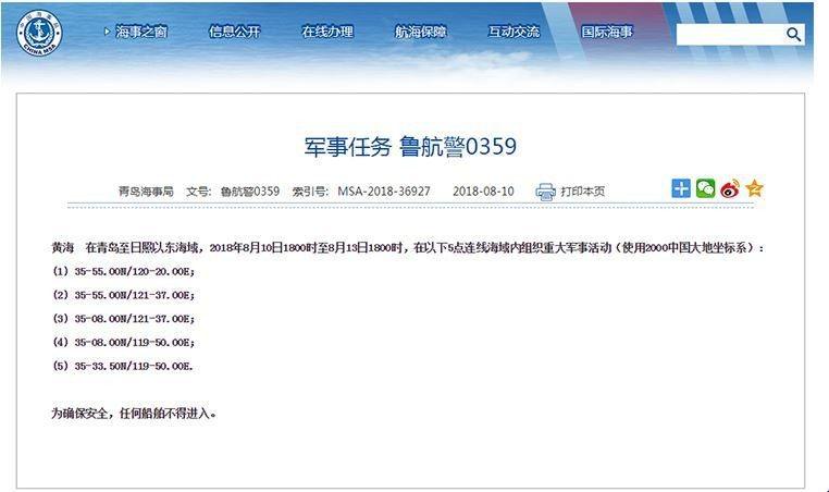 中國海事局今日發布公告,黃海海域將有「重大軍事活動」。取自中國軍網