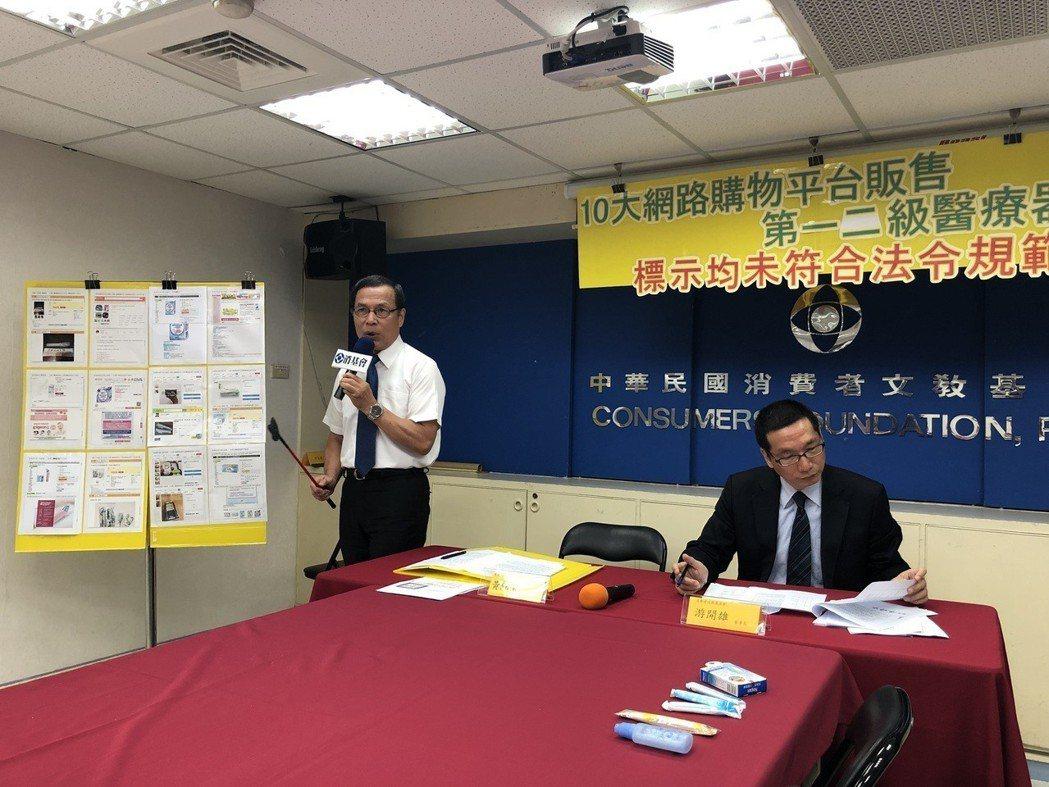 消基會監察人、也是前消保官黃鈺生(左)指出,網路販售醫療器材違規情況嚴重。記者陳...