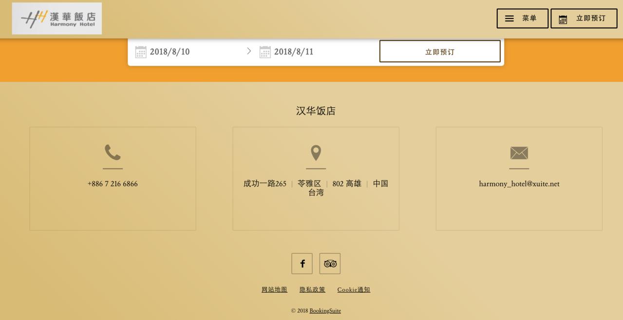 高雄市漢華酒店在網頁上寫「中國台灣」。圖/翻攝漢華酒店網頁