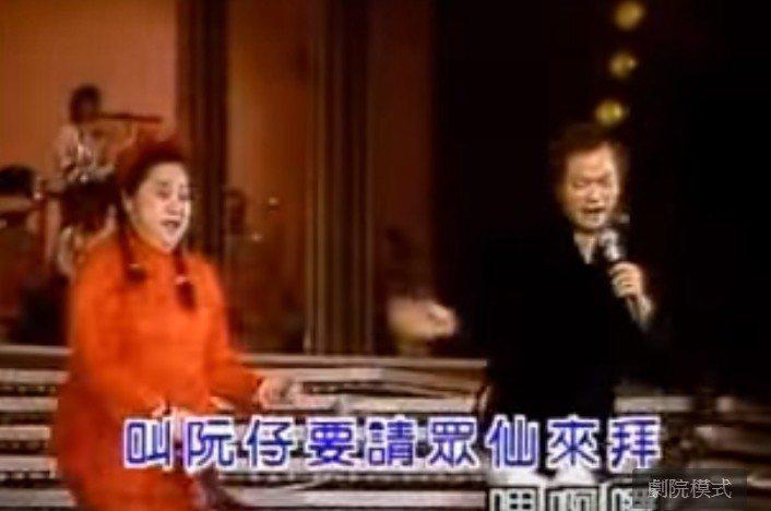 劉福助和素珠早期在秀場合唱「牽亡歌」。圖/摘自YouTube
