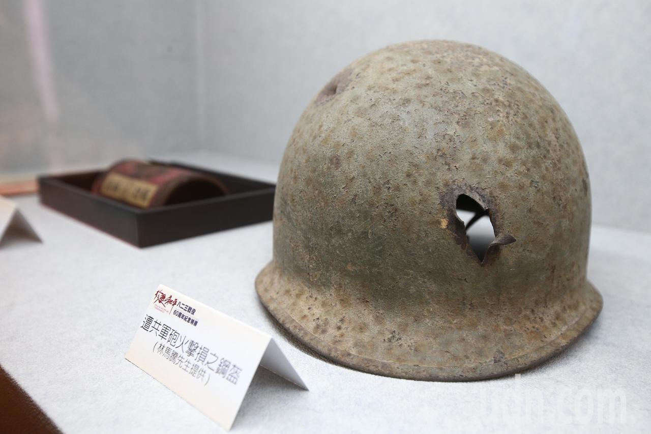 國防部823特展上午開幕,展出許多珍貴的歷史文物,其中展出被子彈貫穿的鋼盔。記者...