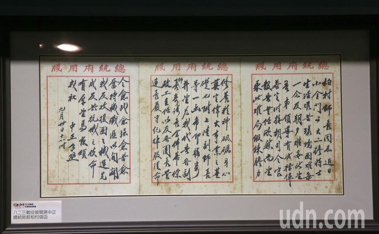 國防部823特展上午開幕,展出許多珍貴的歷史文物,其中前總統蔣中正寫給郝伯村的親...