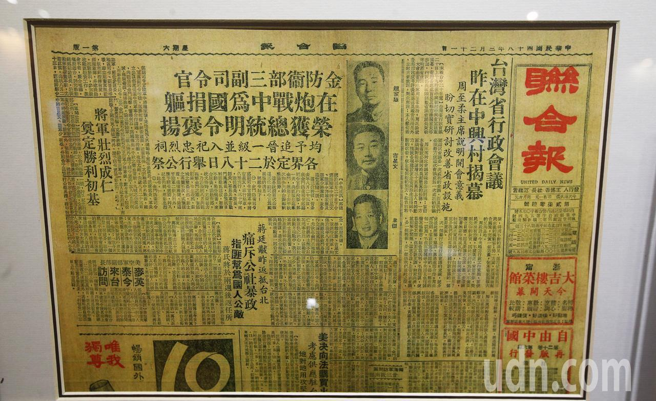 國防部823特展上午開幕,展出許多珍貴的歷史文物,其中聯合報的新聞報導也有展出。...