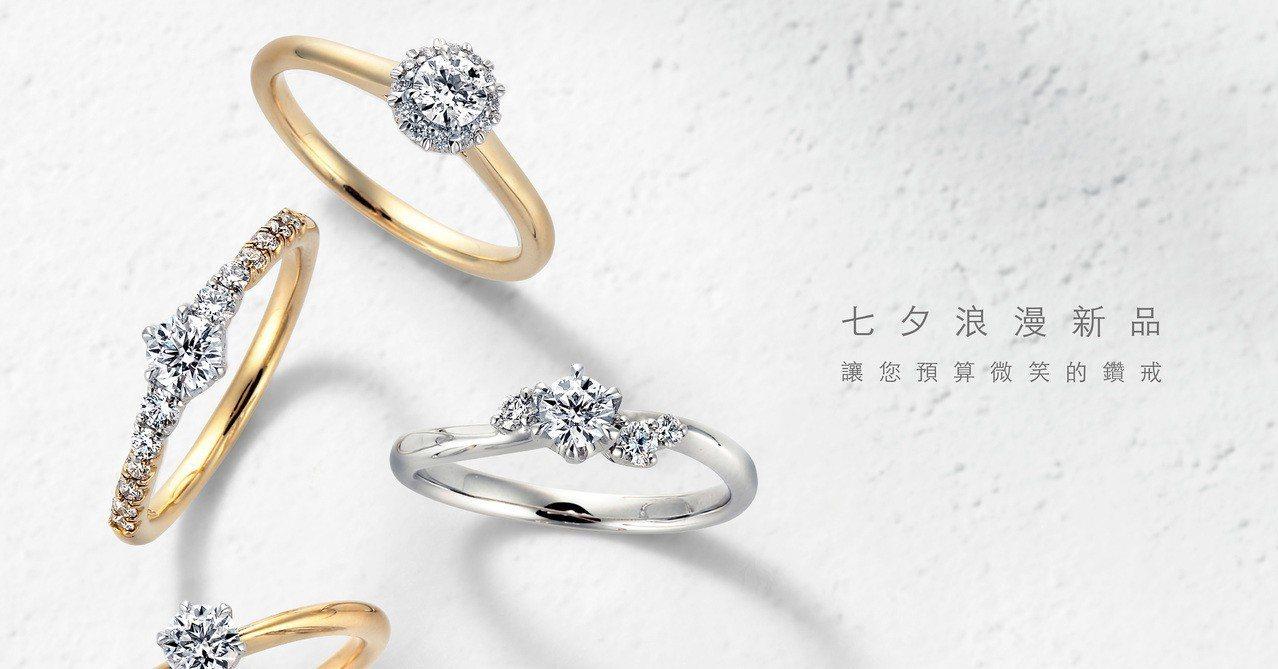 銀座白石訂婚鑽戒Smiling Series,以女孩的笑容為發想,搭配9種不同涵...