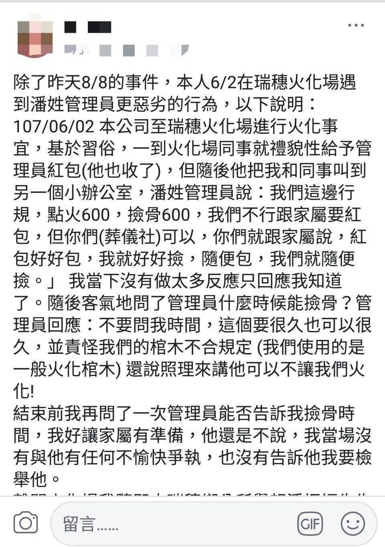 魏姓民眾在臉書爆料指控花蓮瑞穗鄉公所火化員公然索討紅包。圖/翻攝臉書