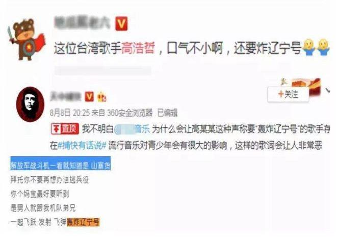 微博網友@天中不快8日舉報表示,高浩哲在《幻象2000》的歌詞中有一段,「解放軍...