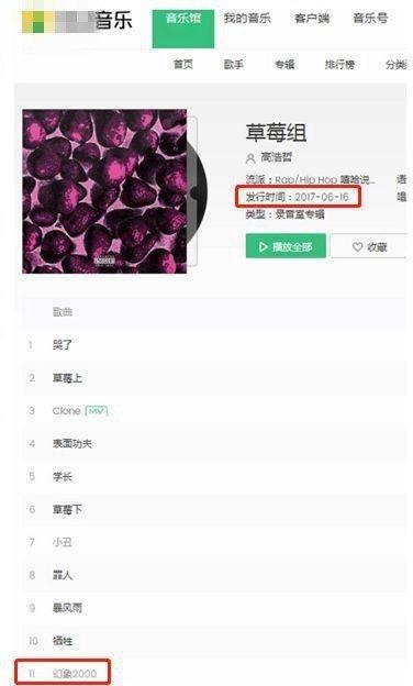 台灣饒舌歌手高浩哲2017年發表新專輯《草苺組》,在大陸音樂平台上架試聽或提供下...