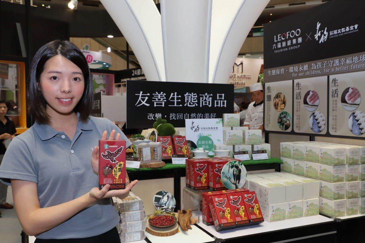 六福展攤與莊福文教基金會共同推出友善生態商品。圖/六福旅遊集團提供