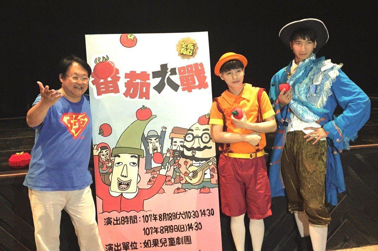 趙自強(左一)所率領的「如果兒童劇團」,18及19日將在台南今日戲院演出歡樂親子...