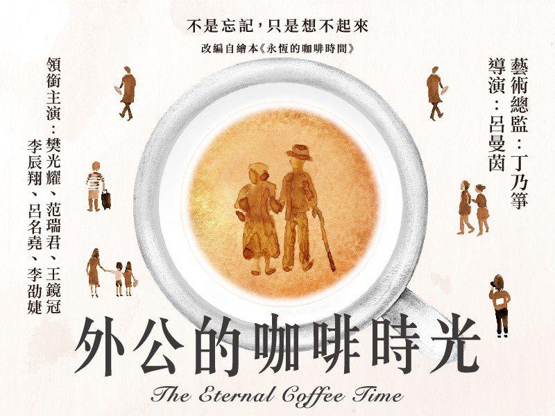 表演工作坊最近推出「外公的咖啡時光」。選擇失智作為題材。圖/表演工作坊提供