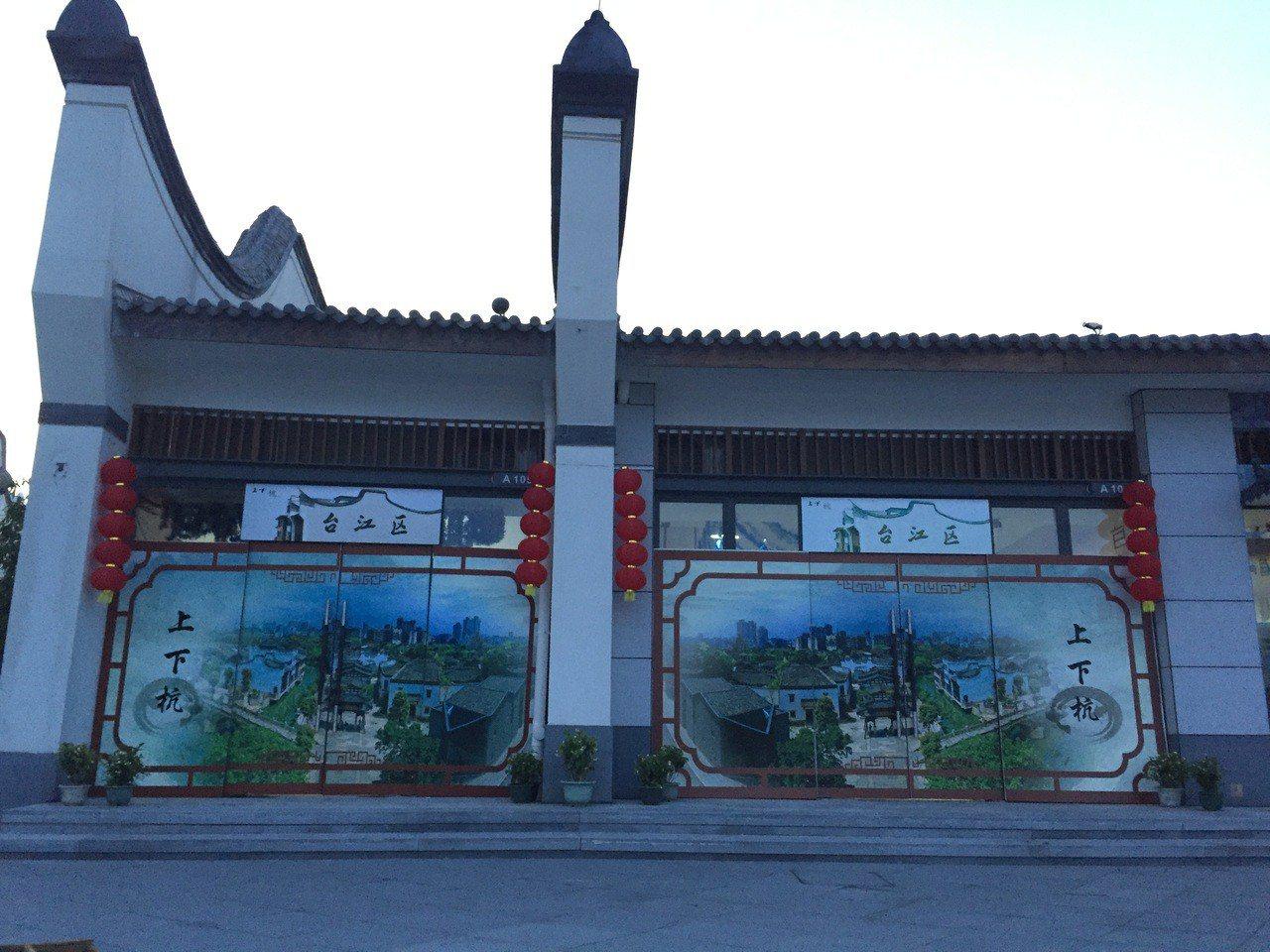 福州海峽青年交流營地台江館。海峽青年節組委會╱提供
