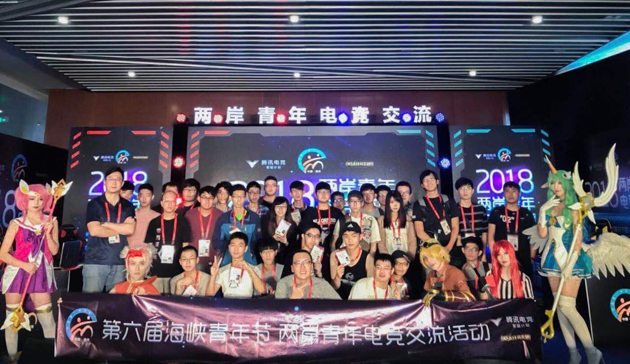 第六屆海峽青年節兩岸青年電競交流活動。海峽青年節組委會 / 提供