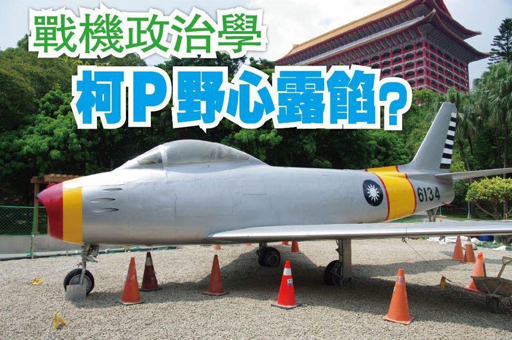 軍刀機展區預計18日由市長柯文哲揭幕。記者程嘉文/攝影