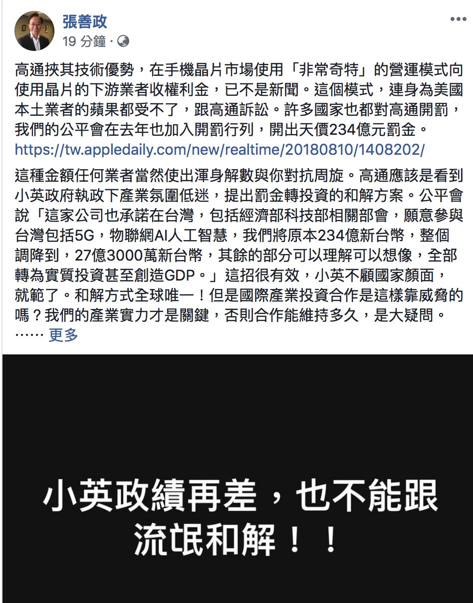 前行政院長張善政在臉書發文批評公平會不該跟高通和解。圖/擷取自張善政臉書