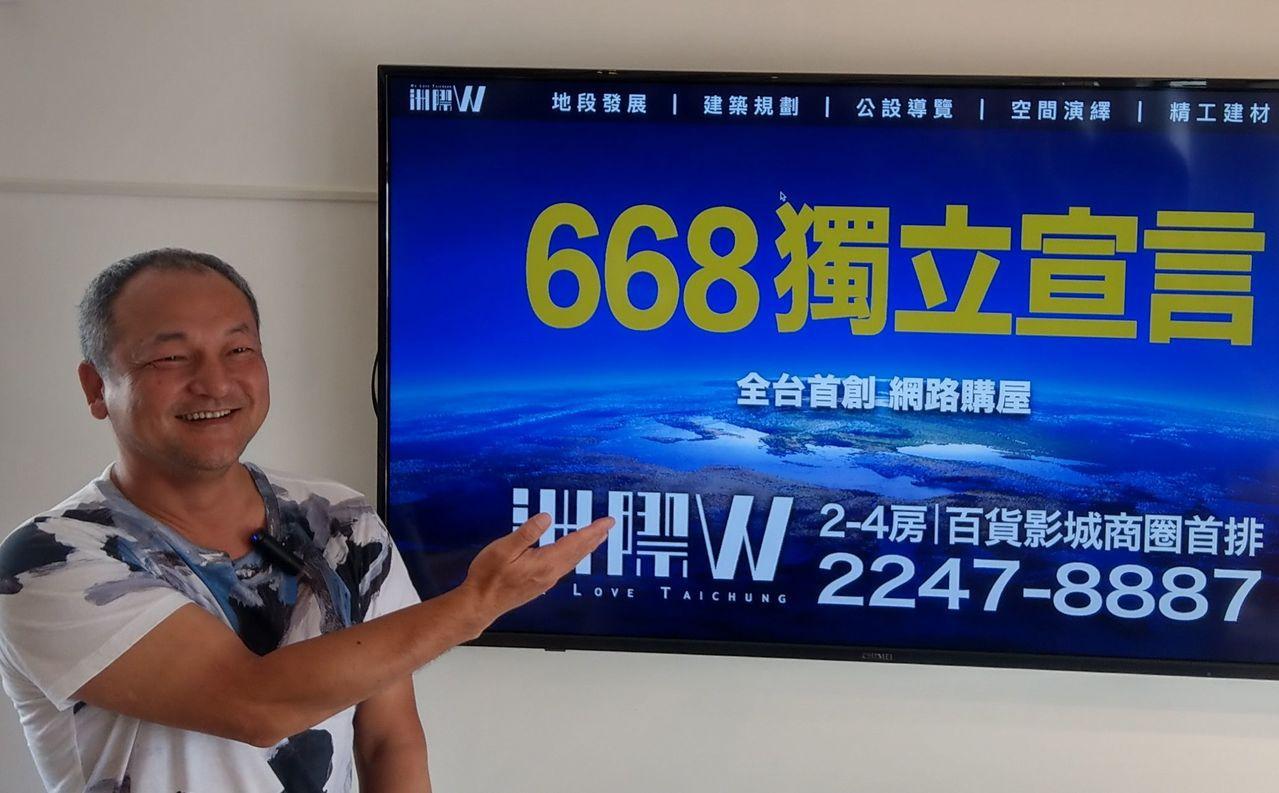 總太集團主席吳錫坤為「洲際W」站台、拉抬買氣。記者趙容萱/攝影