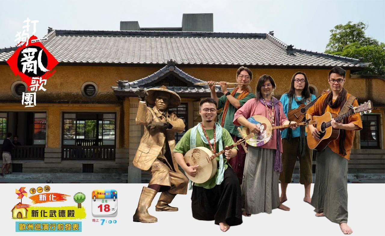 嚴詠能(右三)率領打狗亂歌團將出發前往歐洲巡演及分享台灣歌謠裡的國民美學,在18...