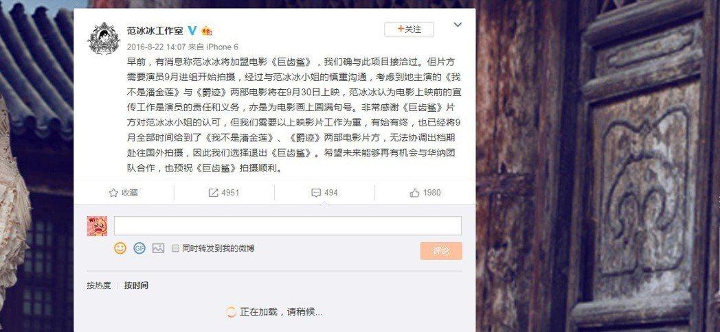 范冰冰工作室曾經發聲明辭演「巨齒鯊」。圖/摘自微博