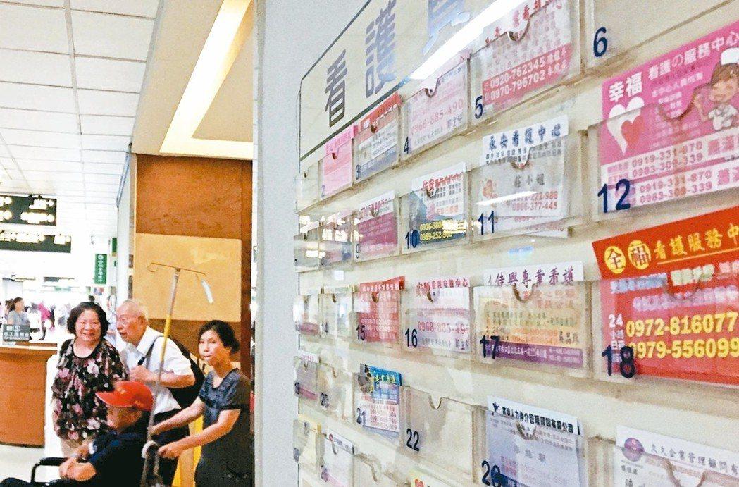 看護人力緊缺,林口長庚醫院在公共區域設置看護資訊欄位,供仲介擺放名片廣告,家屬若...