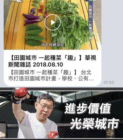 台北市長柯文哲推LINE@官方帳號,至今好友數達22萬2千餘人,主打「進步價值,...