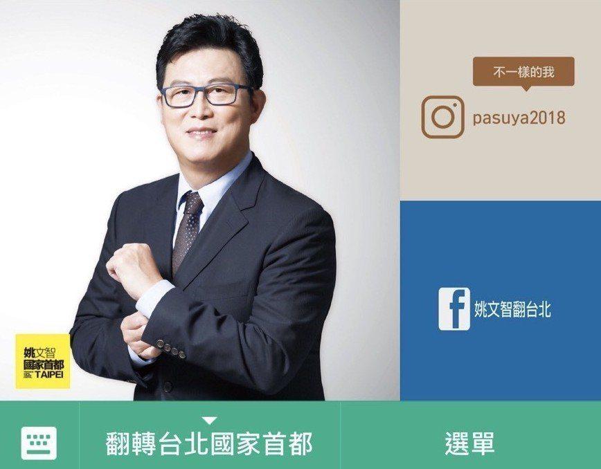 民進黨台北市長參選人姚文智推LINE@官方帳號,至今好友數約6千多人。 圖/擷取...