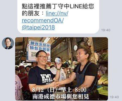 國民黨台北市長參選人丁守中推LINE@官方帳號,至今好友數約2萬多人,競選主視覺...