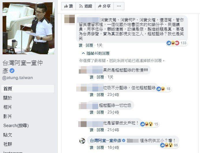 圖/截取自「台灣阿童─童仲彥」臉書粉絲團
