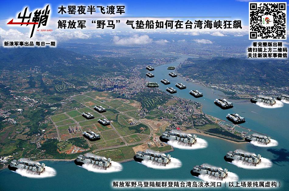 中共解放軍趕工高速生產726A型氣墊登陸艇,陸媒解讀將可用來對北台實施登陸作戰,...