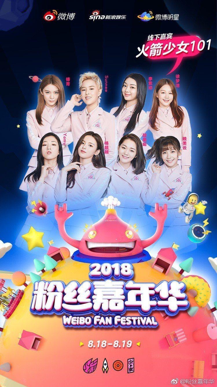 「火箭少女」的最新活動海報僅剩8名成員。圖/摘自微博