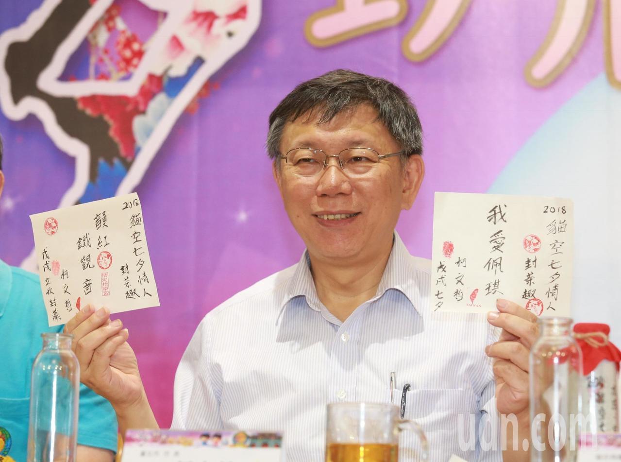 台北市長柯文哲在「心願紙」上,寫下「我愛佩琪」。記者黃義書/攝影