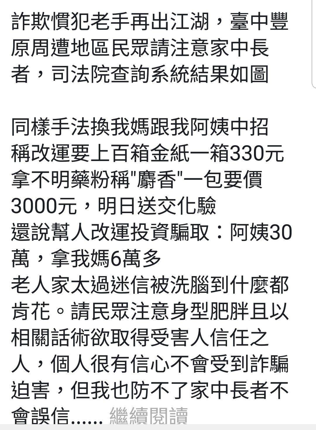 臉書爆料公社今天有人po文提醒,台中豐原和附近地區民眾要注意,避免老人家被騙。圖...