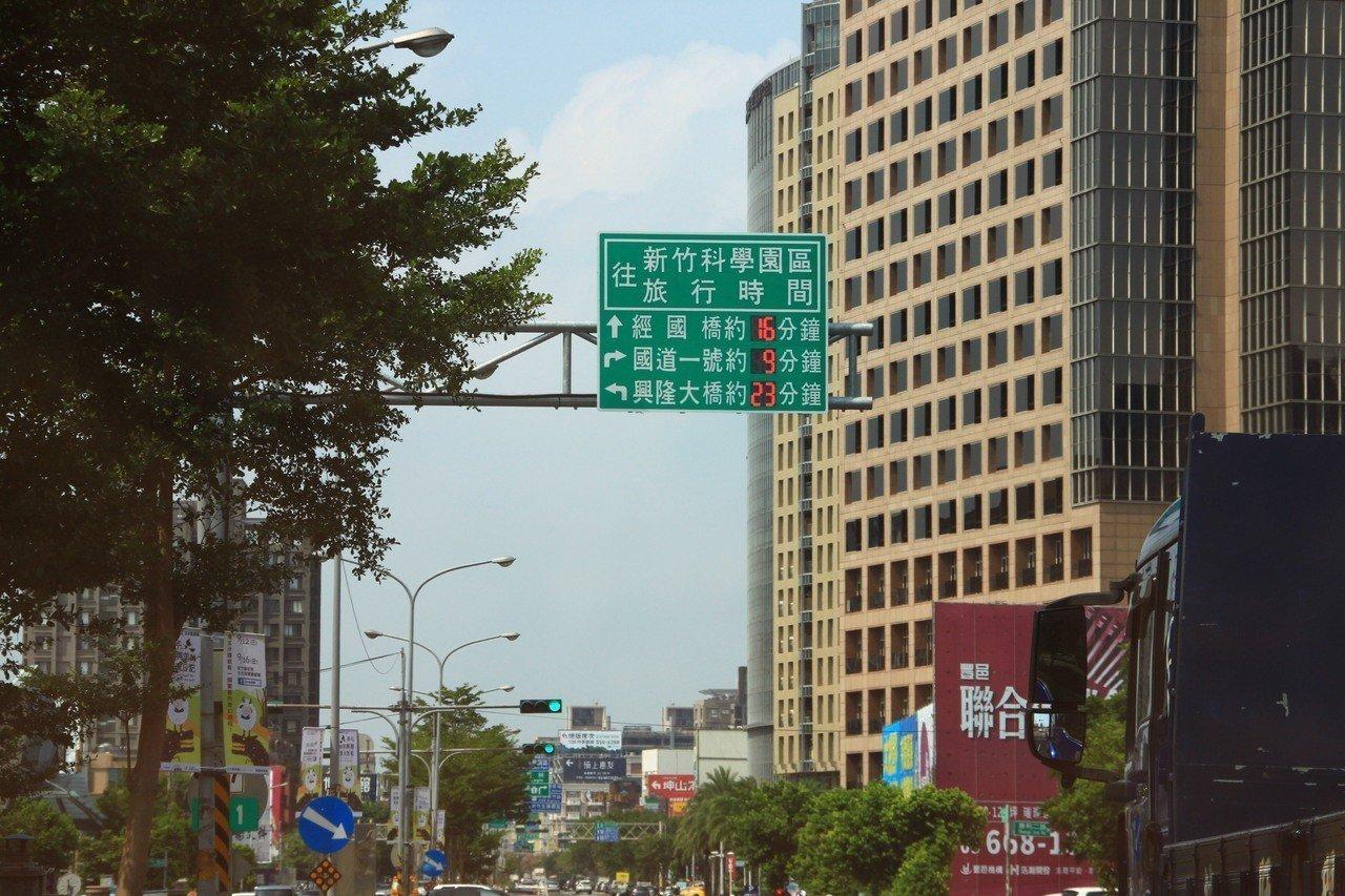 往竹科的旅行時間看板,上頭設計通往經國橋、國道一號、興隆路橋這三條路。記者郭政芬...