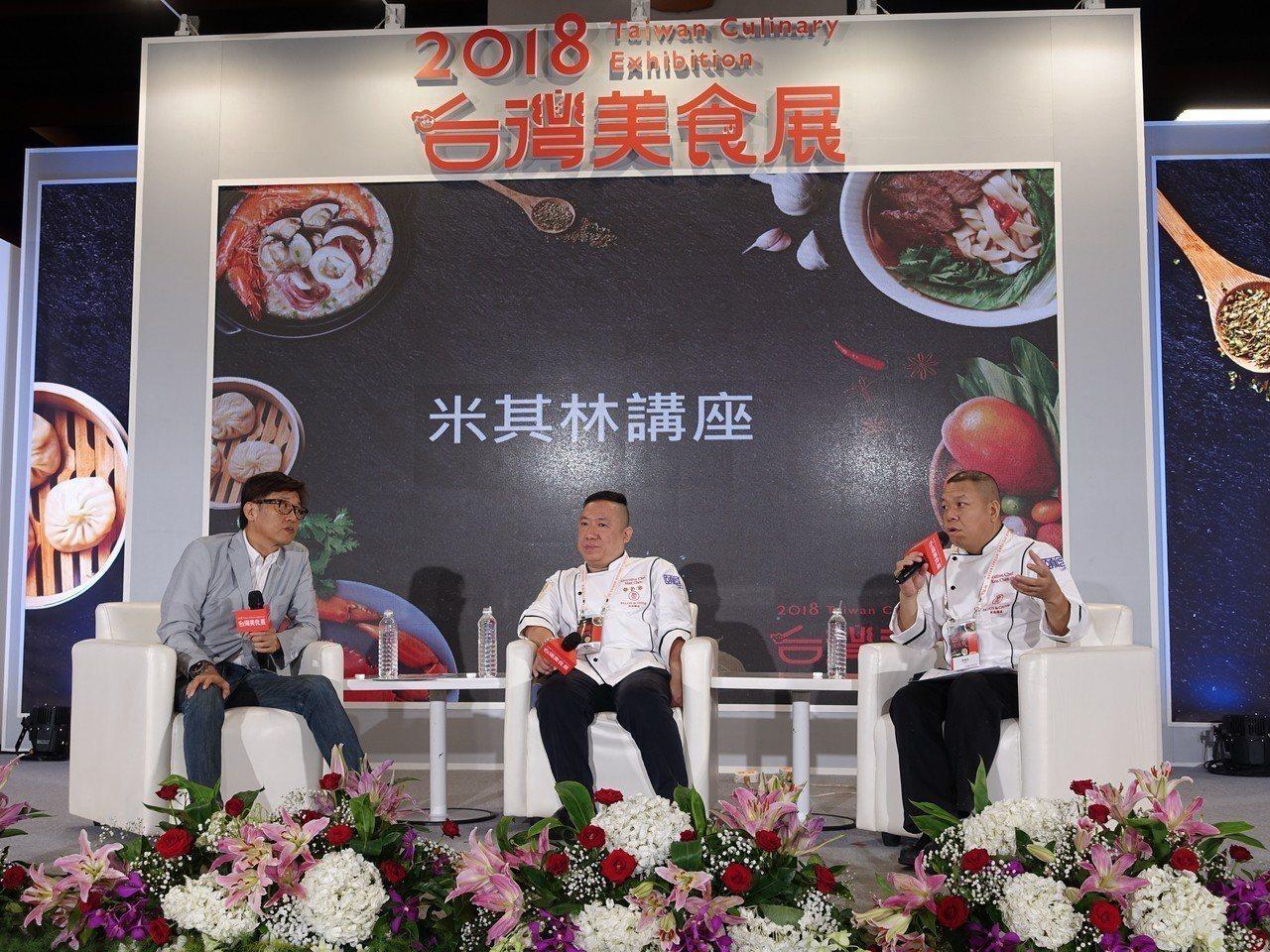君品酒店頤宮中餐廳行政主廚陳偉強(右)及陳泰榮(左)於美食展談料理心法。記者張芳...