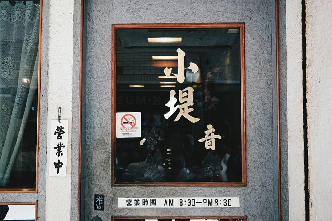 高雄現役最老咖啡店「小堤」。記者黃仕揚/攝影
