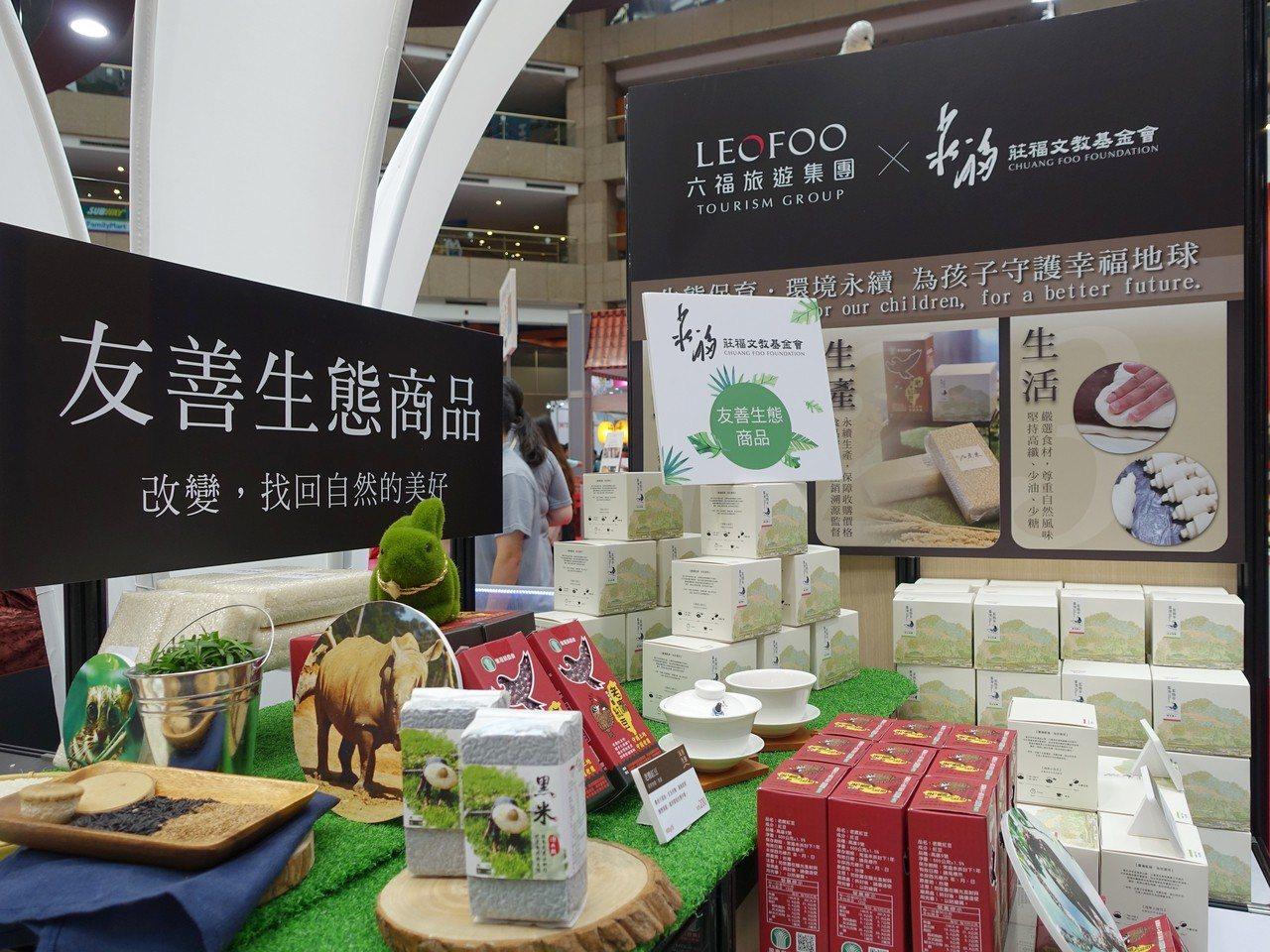 六福集團在美食展中規劃友善生態產品區。記者張芳瑜/攝影