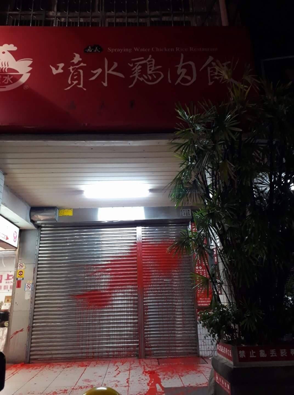 嘉義市老字號的噴水雞肉飯創始店,今晚9點多發生被潑漆事件,林姓業者說,當時店剛打...