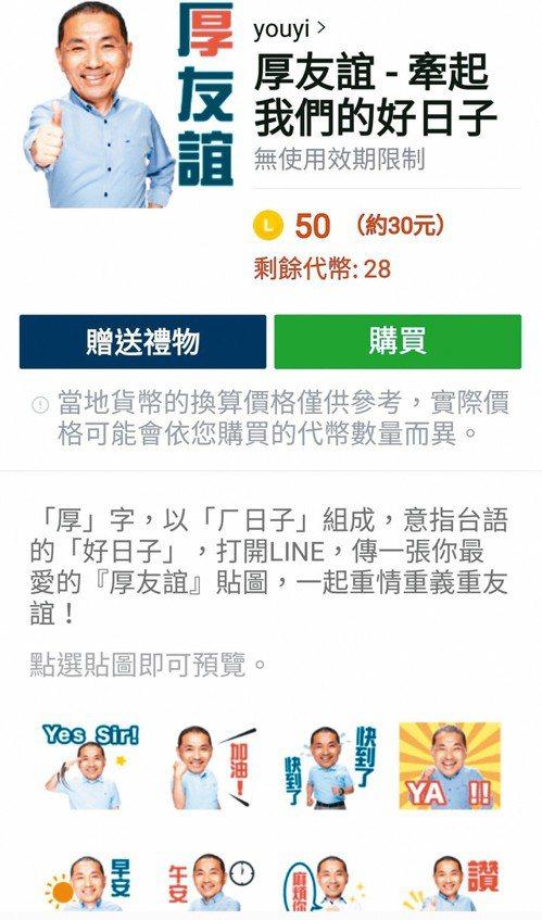 侯友宜月初宣布由粉絲為他製作「Q版小侯厚友誼」貼圖上線,銷量不錯。 記者施鴻基/...