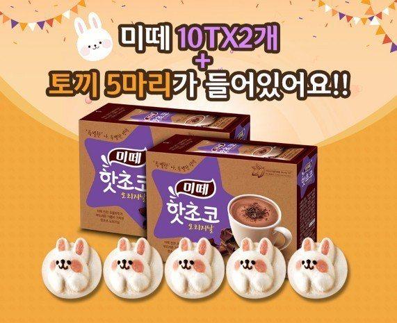 漂浮兔兔巧克力。 圖/韓國樂天