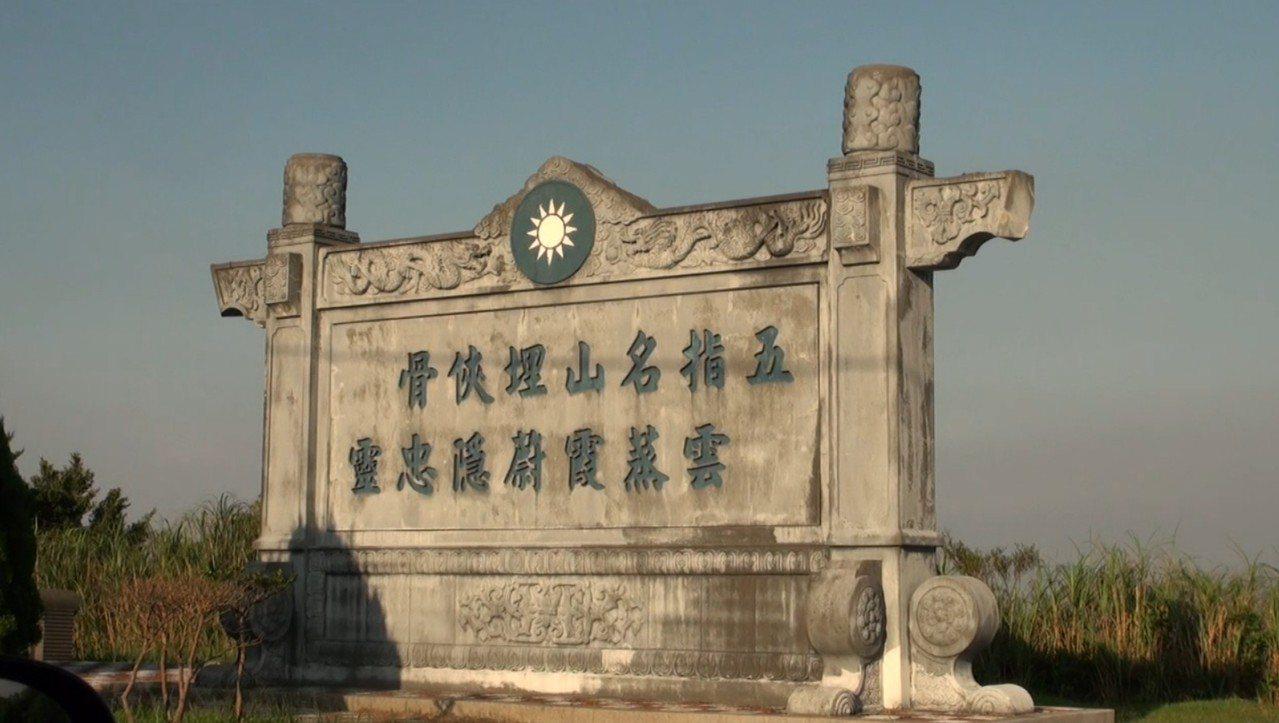 位於汐止五指山上的國軍示範公墓,墓位山勢莊靈逸秀。記者洪哲政/攝影