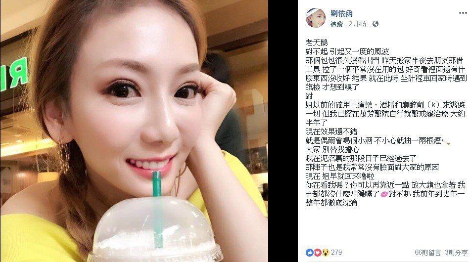 劉喬安發文指出,有到醫院戒癮。圖/擷自劉喬安臉書