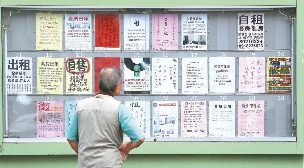 租房廣告示意圖。聯合報系資料照
