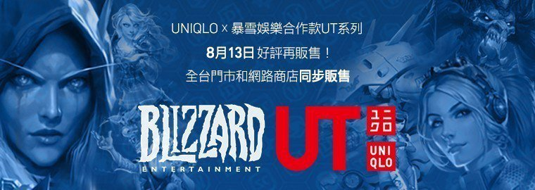 第二波「UNIQLO X BLIZZARD ENTERTAINMENT UT 合...