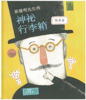 本次圖畫書類中獲推介書之一《班雅明先生的神祕行李箱》。