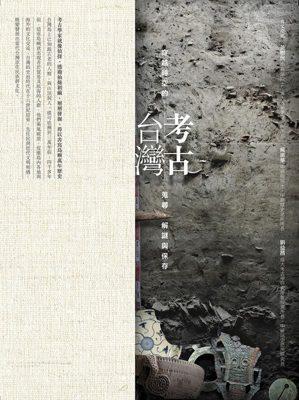 本次中小學獲選推介書中,《考古臺灣》是人文社會科類其中一本精選之星。